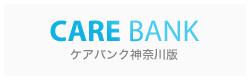 ケアバンク神奈川版