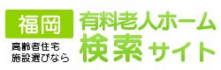 福岡有料老人ホーム検索サイト